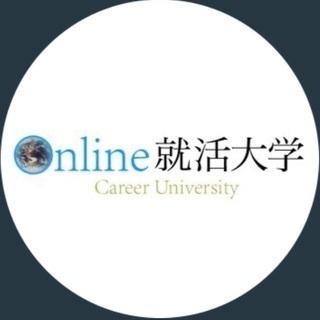 ⭐富山Online就活大学