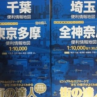 街の達人シリーズ4冊
