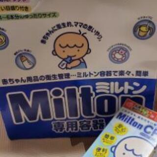 ミルトン専用容器&つけおき除菌60錠セット!!難