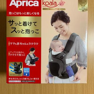 Aprica アップリカ コアラ メッシュプラス 抱っこ紐