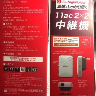 BUFFALO Wi-Fi 中継器 - パソコン
