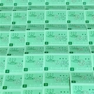 緑の湯 チケット