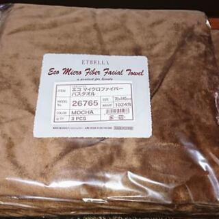 エコ マイクロファイバー バスタオル 1袋3枚セット(モカ)