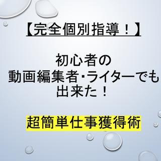 初心者歓迎◆動画編集者・ライターが出来た!超簡単仕事獲得術