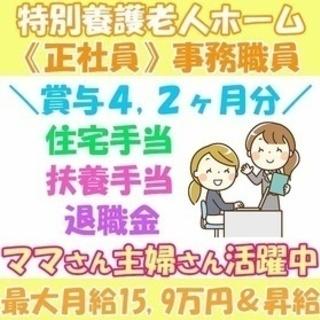 【ミドル・40代・50代活躍中】特別養護老人ホーム賞与4ヶ月分以...