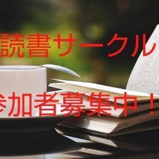 読書サークル 本が好きな人と話したい!
