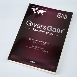 Givers Gain~The BNI Story~