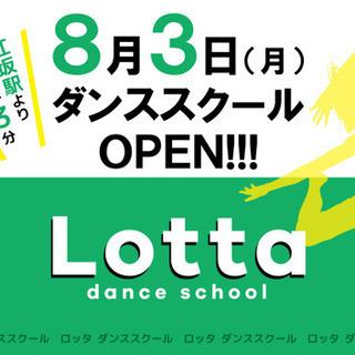 江坂駅から徒歩3分のダンススクール!Lottaダンススクール🕺