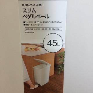 新品未使用 ニトリ スリムペダルペール45ℓ ゴミ箱