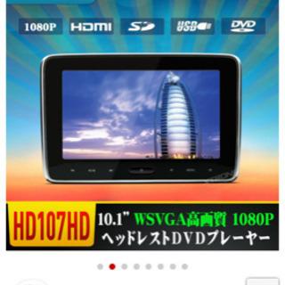 ヘッドレスト DVDプレーヤー