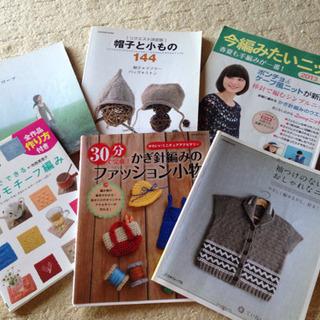 ニット 編み物の本6冊