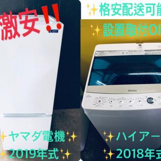 ✨送料設置無料✨高年式⭐️冷蔵庫/洗濯機⭐️