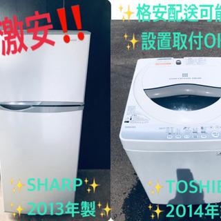 冷蔵庫/洗濯機 ★★本日限定!!激安日本一♪♪