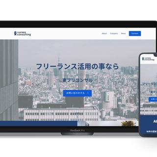 【毎月10社限定】制作費用0円でホームページを制作いたします!