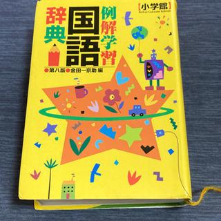 小学館 国語辞典