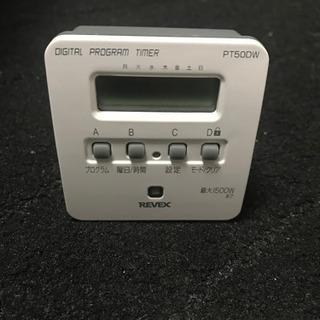 デジタルプログラムタイマーⅡ ホワイトPT50DW