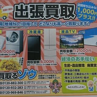 (北九州市内も出張買取承ります)リサイクルショップ 高く買取るゾウ中間店です - 中間市