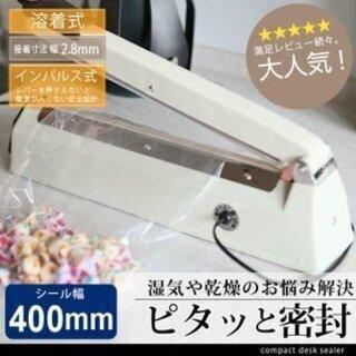 ②新品/シーラー/40cm/密封/保存/梱包/お菓子/袋