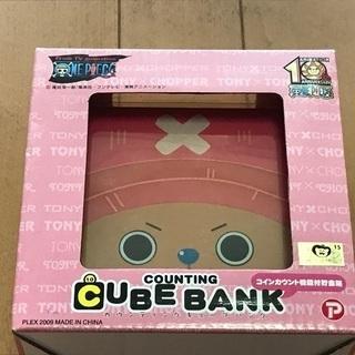 チョッパー☆カウンティングキューブバンク☆貯金箱