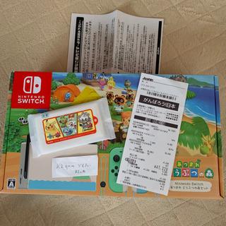 新品未開封 Nintendo Switch あつまれどうぶつの森セット