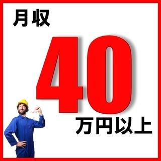 \急募!!愛知県大府市/月収42万円!!寮費全額補助☆彡昇…