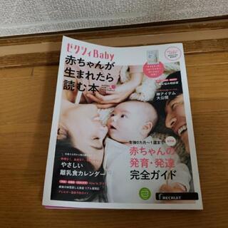ゼクシィ baby 赤ちゃんが生まれたら読む本
