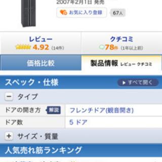 【お取引決定ですが30日まで載せます】三菱 切れちゃう冷凍 冷蔵庫 407L  使用中 - 売ります・あげます