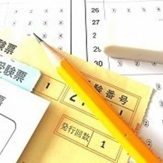 【11月14日・国家試験監督員・20名大募集・熊本市内の大…