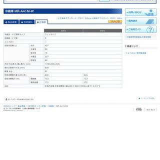 【お取引決定ですが30日まで載せます】三菱 切れちゃう冷凍 冷蔵庫 407L  使用中 − 愛知県