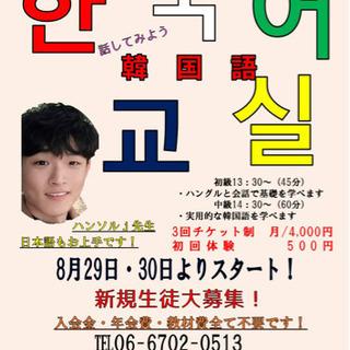 8/29、8/30スタート☆ハンソル先生の韓国語教室☆ - 大阪市