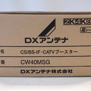 未使用品 DXアンテナ CW40MSG 共同受信用 CS/BS-IF・CATVブースター 2K 4K 8K対応 - 札幌市