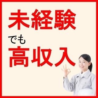 【東広島市】週払い可◆未経験OK!寮完備◆クルマ窓枠の組立・チェック