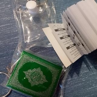イスラム教の教典 -未使用新品-