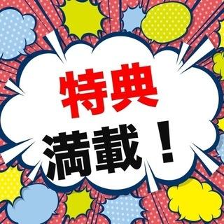 ★☆入社祝い金10万円&社宅費全額補助!★☆しかも未経験でも月収...