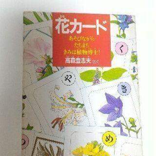 花カード、カードゲーム、植物の学習にもいいかもです♪