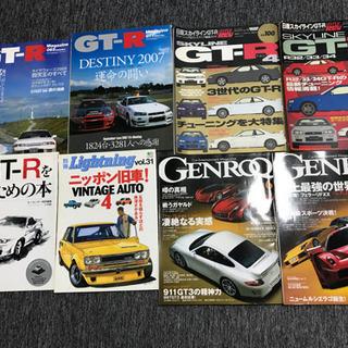 車雑誌8冊セット