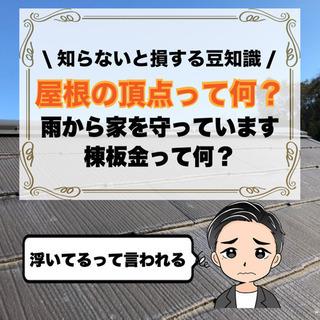 【1番重要】傷つきやすい棟板金とは?!