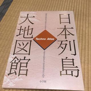 【決定おまとめで】日本列島 大地図カ館 小学館