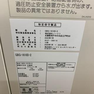 テーブルコンロ型給湯器 − 愛知県
