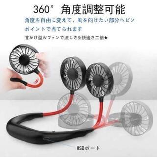 【新品未使用】首掛け・ハンズフリー扇風機 360度角度調整 首掛...