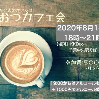 第8回おつカフェ会in千葉中央