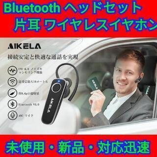 Bluetooth ヘッドセット イヤホン 片耳 ワイヤレス マ...