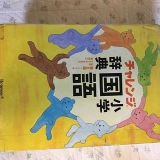 チャレンジ 小学国語辞典