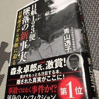 本、4冊投稿してます 何冊でも100円..