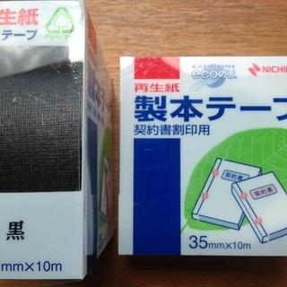 ニチバンの製本テープ2つ