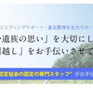 【遺品整理・生前整理・ゴミ屋敷清掃ならお任せください!!】