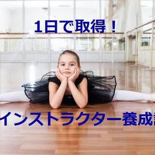 楽々☆開脚レッスン&1Dayインストラクター養成講座