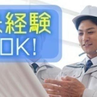 【未経験者歓迎】塗装技術者/正社員/月給40万可/郡山市/未経験...