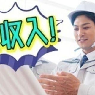 【高収入】しっかり稼げる!/現場監督/正社員/年収500万円以上...