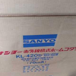 昭和 レトロ アンティーク SANYO サンヨー 赤外線式 ホー...